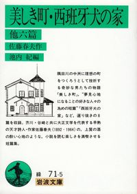 佐藤春夫『美しき町・西班牙犬の家』