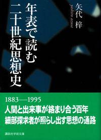 矢代梓『年表で読む二十世紀思想史』
