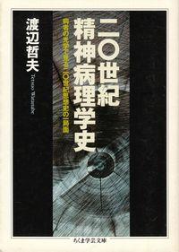 渡辺哲夫『20世紀精神病理学史』