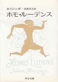 ホイジンガ『ホモ・ルーデンス』