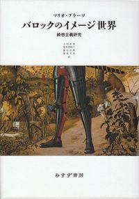 プラーツ『バロックのイメージ世界-綺想主義研究』