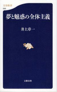 井上章一『夢と魅惑の全体主義』