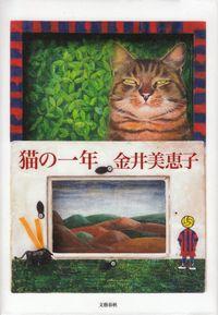 金井美恵子『猫の一年』