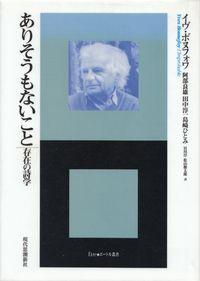 ボヌフォワ『ありそうもないこと―存在の詩学』