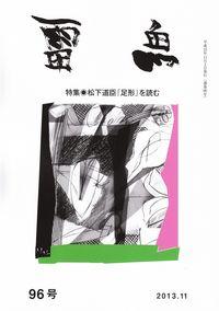 「雷魚」96号(2013年11月号)