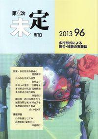 「未定」第96号(2013年11月)