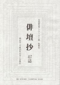 「俳壇抄」第41号(2013年11月)