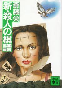 斎藤栄『新・殺人の棋譜』