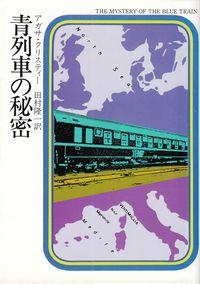 クリスティー『青列車の秘密』