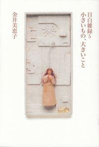 金井美恵子『目白雑録5 小さいもの、大きいこと』
