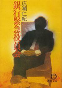広瀬仁紀『銀行緊急役員会』