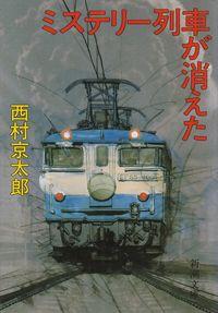 西村京太郎『ミステリー列車が消えた』