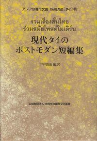宇戸清治編訳『現代タイのポストモダン短編集』