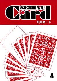 「川柳カード」第4号(2013年11月)