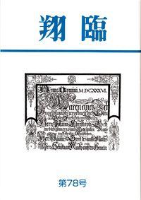 「翔臨」第78号(2013年10月)
