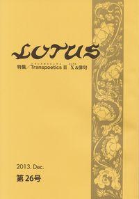 「LOTUS」第26号(2013年12月)