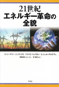 シュバリエ、ジョフロン、デルデヴェ『21世紀エネルギー革命の全貌』