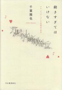 千葉雅也『動きすぎてはいけない―ジル・ドゥルーズと生成変化の哲学』