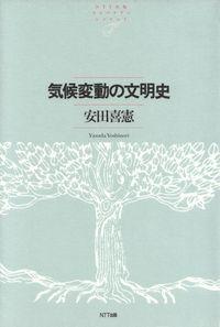 安田喜憲『気候変動の文明史』