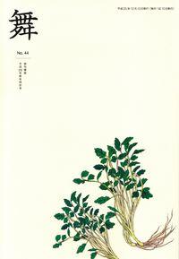 「舞」No.44(2014年新年特別号)