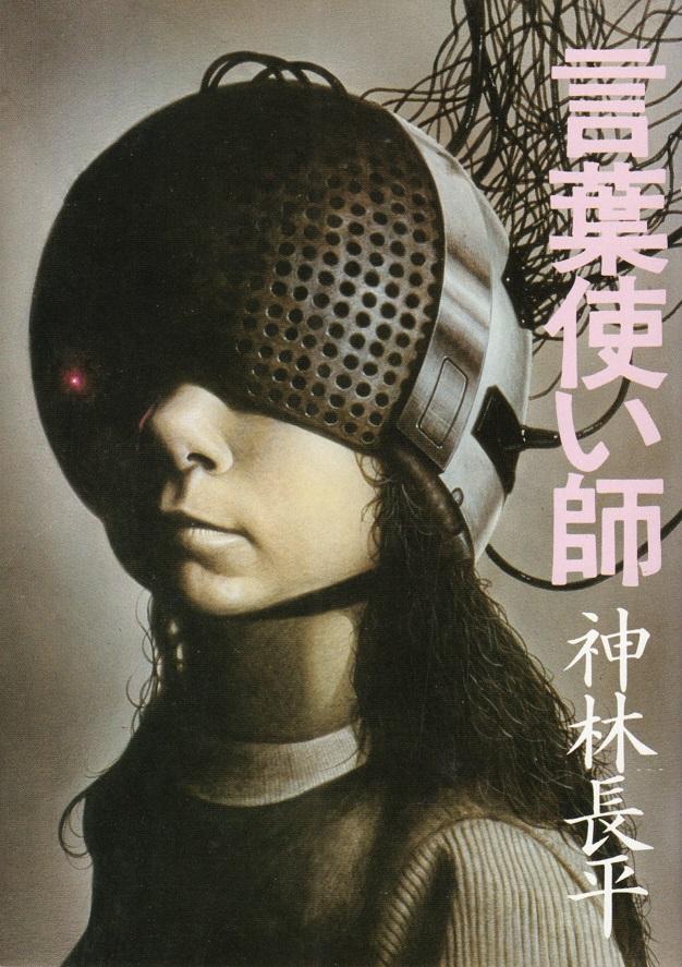 閑中俳句日記(別館) -関悦史...