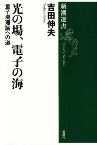 吉田伸夫『光の場、電子の海―量子場理論