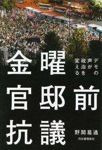 野間易通『金曜官邸前抗議―デモの声が政治を変える』