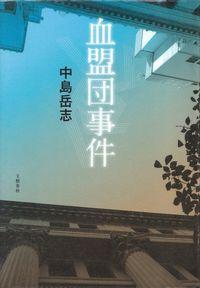 中島岳志『血盟団事件』
