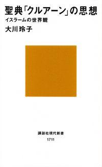大川玲子『聖典「クルアーン」の思想―イスラームの世界観』