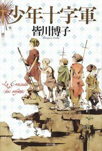 皆川博子『少年十字軍』