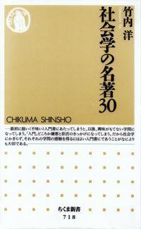 竹内洋『社会学の名著30』
