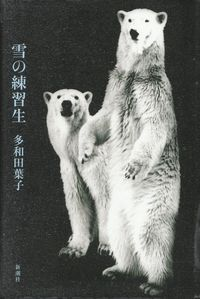 多和田葉子『雪の練習生』