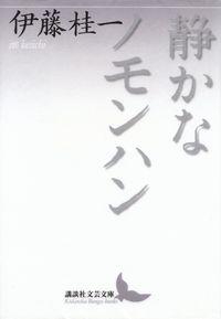 伊藤桂一『静かなノモンハン』