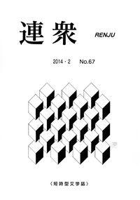 「連衆」No.67(2014年2月)
