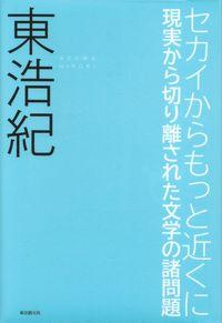 東浩紀『セカイからもっと近くに―現実から切り離された文学の諸問題』