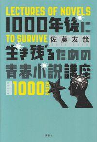 佐藤友哉『1000年後に生き残るための青春小説講座』