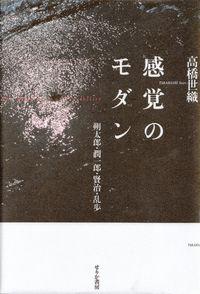 高橋世織『感覚のモダン―朔太郎・潤一郎・賢治・乱歩』