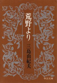 三島由紀夫『荒野より』