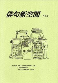 「俳句新空間」No.1