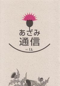 「あざみ通信」NO.12
