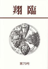 「翔臨」第79号(2014年2月)