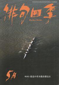 「俳句四季」2014年5月号