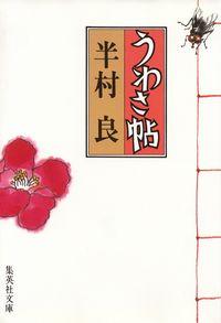 半村良『うわさ帖』(集英社文庫版)