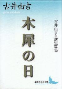 古井由吉『木犀の日 古井由吉自選短篇集』
