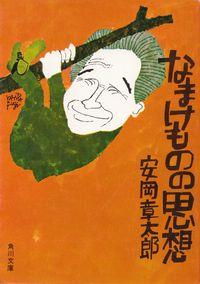 安岡章太郎『なまけものの思想』