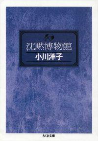 小川洋子『沈黙博物館』