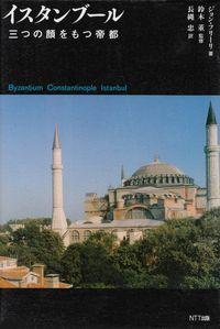 フリーリ『イスタンブール―三つの顔を持つ帝都』