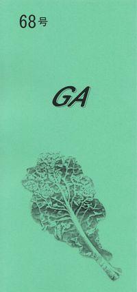 「GA」68号