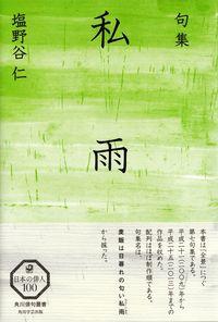 塩野谷仁『句集 私雨』