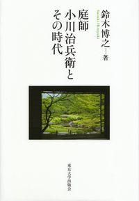 鈴木博之『庭師 小川治兵衛とその時代』